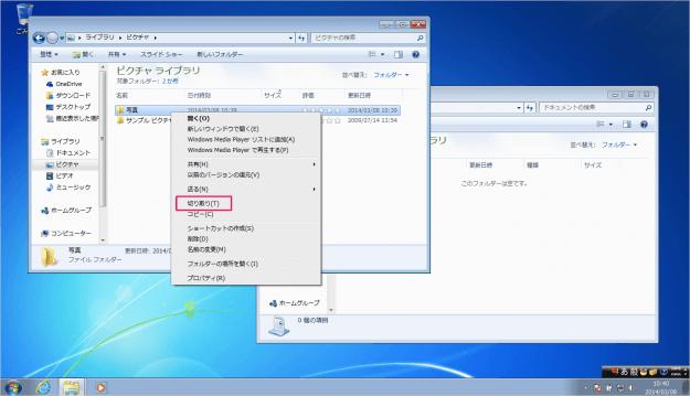 windows7-folder-file-move-05