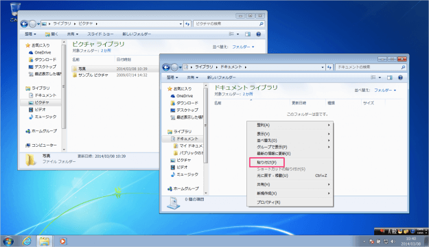 windows7-folder-file-move-08