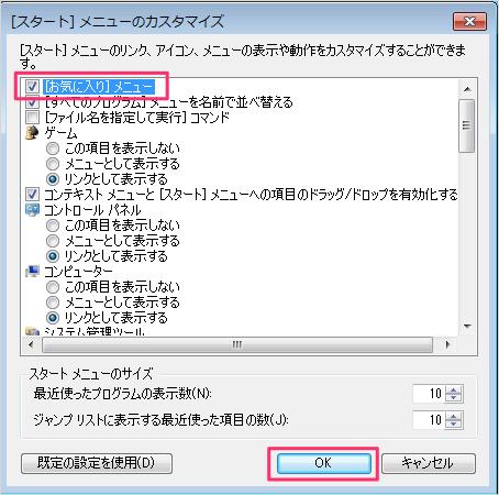 windows7-ie-favorites-03