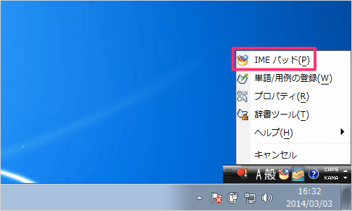 windows7-ime-pad-03