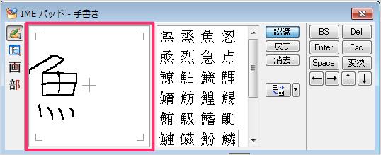 windows7-ime-pad-04