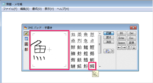 windows7-ime-pad-05