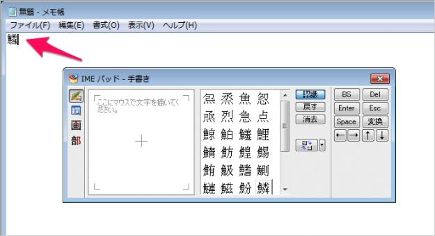 windows7-ime-pad-06