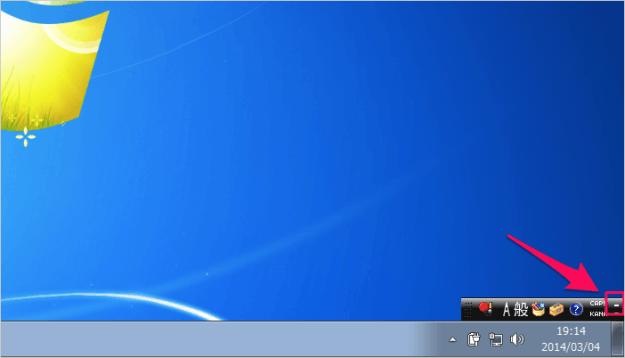 windows7-ime-taskbar-02