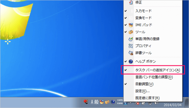 windows7-ime-taskbar-05