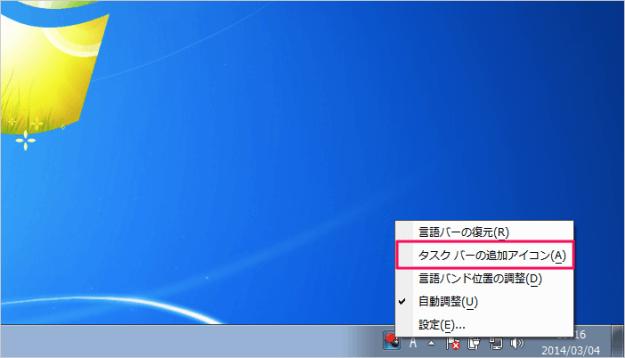 windows7-ime-taskbar-08