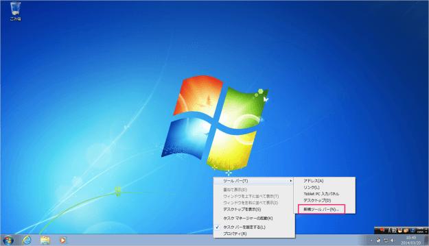 windows7-new-toolbar-01