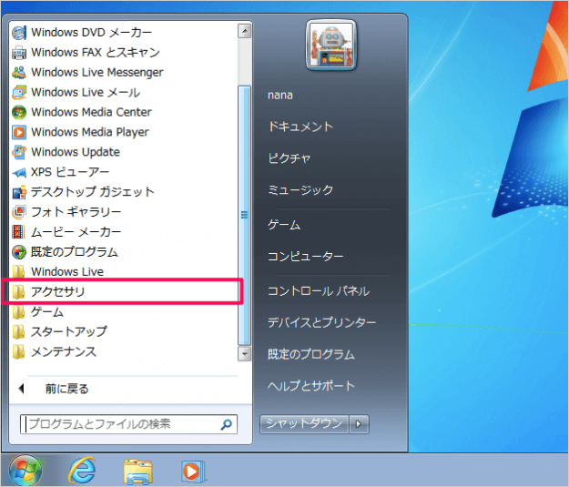 windows7-notepad-05