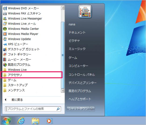 windows7-notepad-05