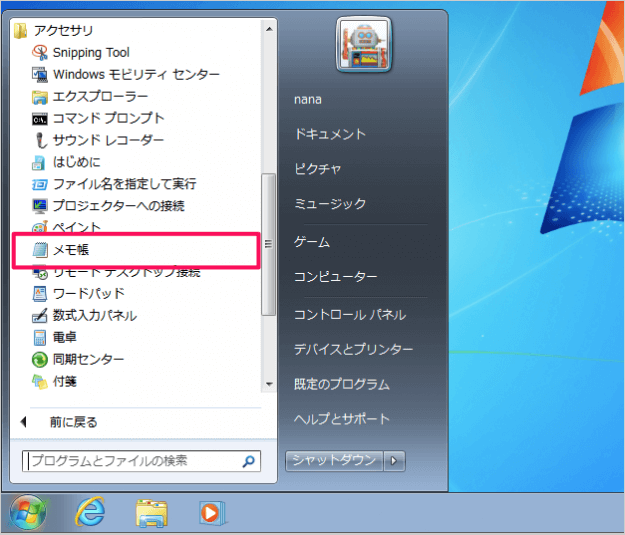 windows7-notepad-06