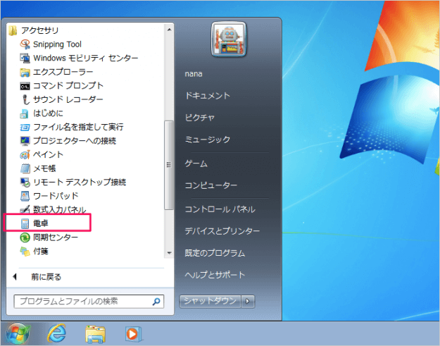windows7-open-calc-06
