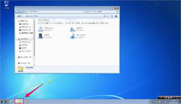 windows7-open-multi-explorer-01