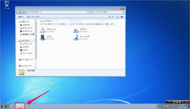 windows7-open-multi-explorer-03
