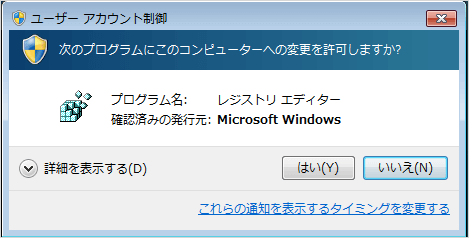 windows7-open-registry-editor-03