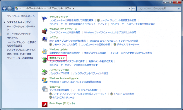 windows7-power-options-03