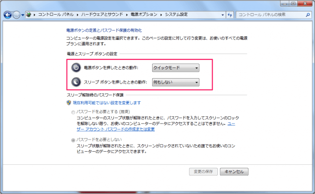 windows7-power-sleep-button-04