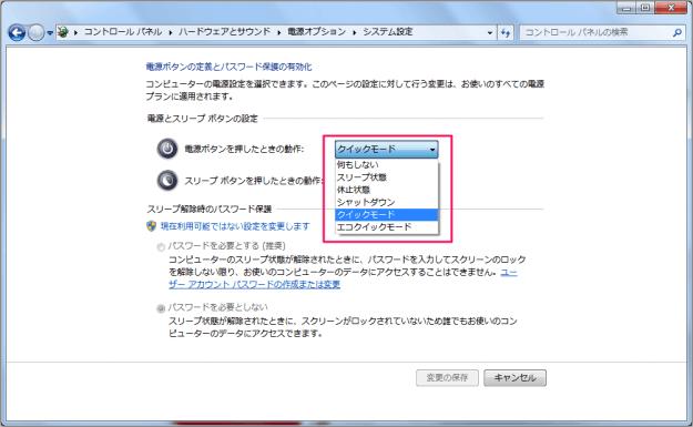 windows7-power-sleep-button-05