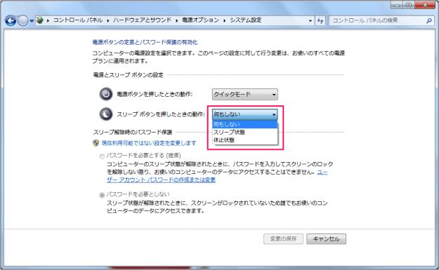 windows7-power-sleep-button-06