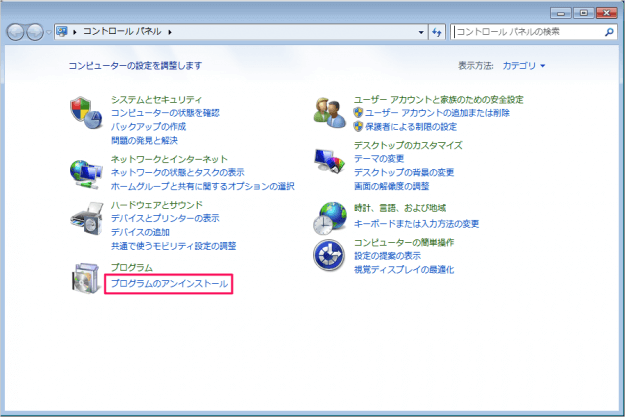 windows7-program-uninstall-02