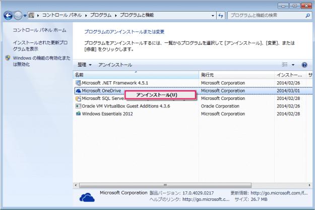 windows7-program-uninstall-04