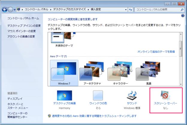 windows7-screensaver-03