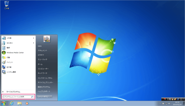 windows7-search-file-app-startmenu-01