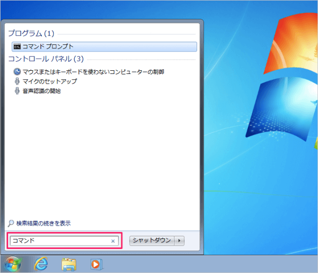 windows7-search-file-app-startmenu-02