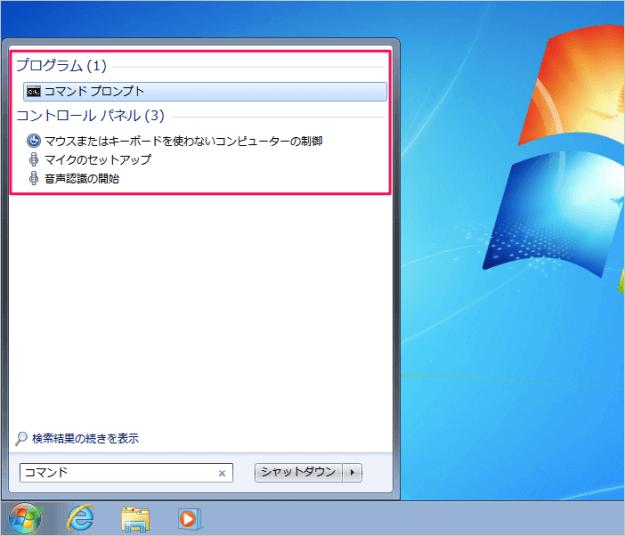 windows7-search-file-app-startmenu-03