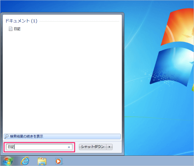 windows7-search-file-app-startmenu-05