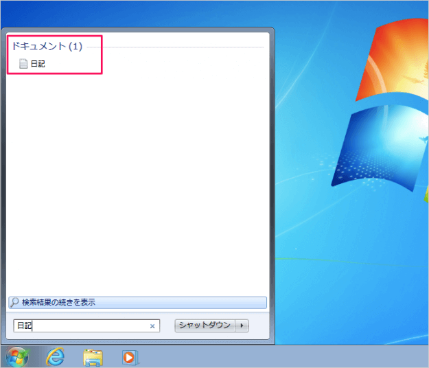 windows7-search-file-app-startmenu-06