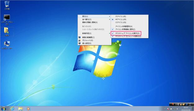 windows7-show-hide-desktop-icon-02