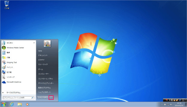windows7-shutdown-reboot-04