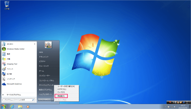 windows7-shutdown-reboot-05