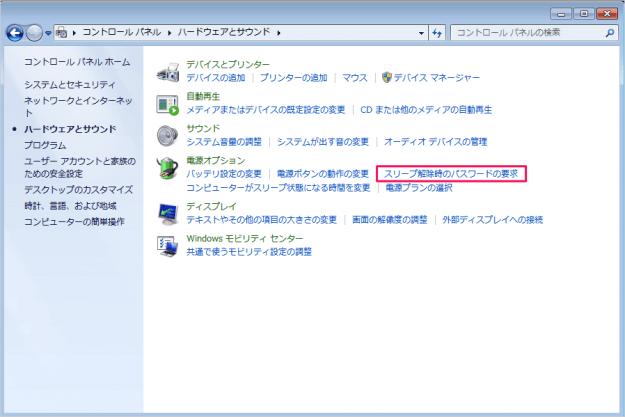 windows7-sleep-password-03