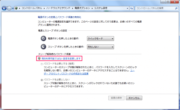 windows7-sleep-password-04