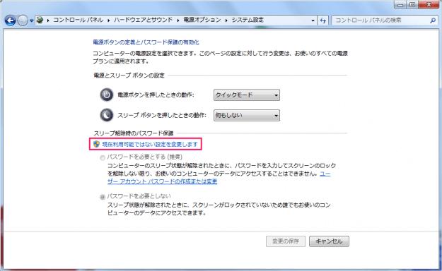 windows7-sleep-password-04
