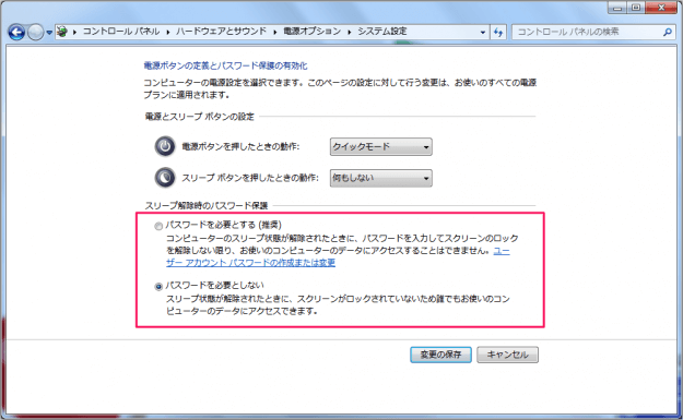 windows7-sleep-password-05