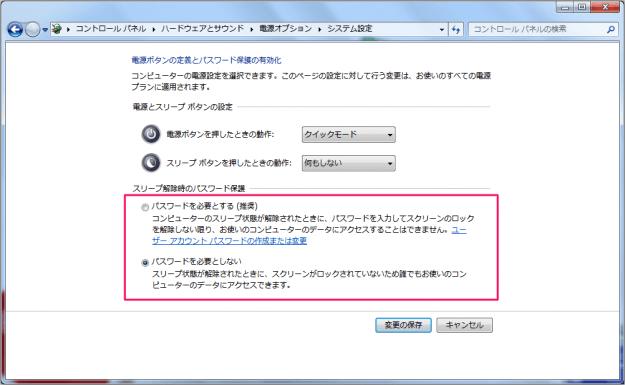 windows7-sleep-password-05