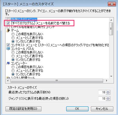 windows7-start-menu-all-programs-04