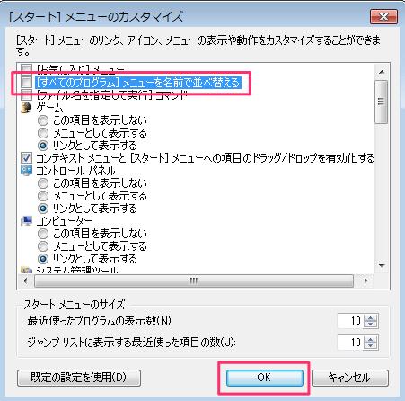windows7-start-menu-all-programs-05