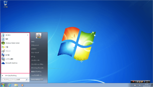 windows7-start-menu-app-customize-01
