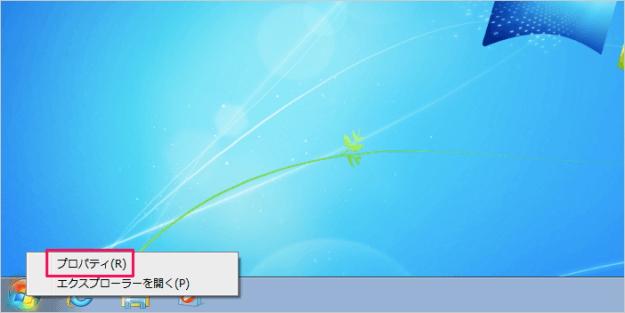 windows7-start-menu-icon-size-02