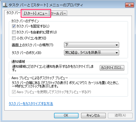 windows7-start-menu-network-02