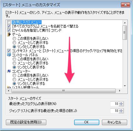 windows7-start-menu-network-04