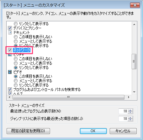 windows7-start-menu-network-05