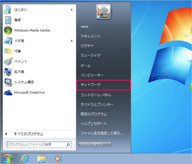 windows7-start-menu-network-06