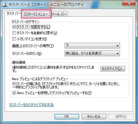 windows7-start-menu-new-program-highlight-03