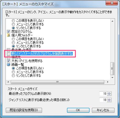 windows7-start-menu-new-program-highlight-07