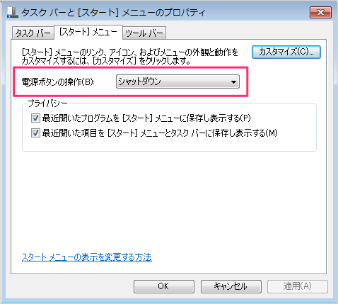 windows7-start-menu-power-button-03
