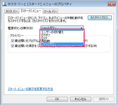 windows7-start-menu-power-button-04